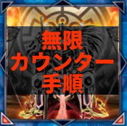 六武衆の無限カウンター手順【環境入りしそうな理由とは!?】