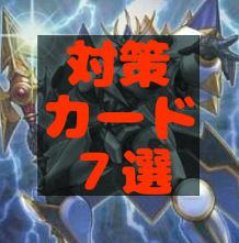 ロンゴミアント対策カード!!!【7選】