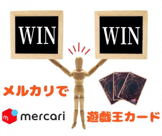 遊戯王カードを買うならメルカリ!?めっちゃ便利な理由とは!?
