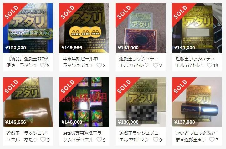 777トレジャーキャンペーン メルカリ相場2