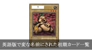 【画像付き】英語版で変な名前にされた初期カード一覧まとめ【遊戯王】