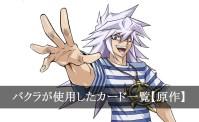 【画像付き】バクラが使用したカード・デッキ一覧まとめ【遊戯王】