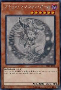 ブラック・マジシャン・ガール ホログラフィック DP23