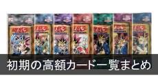 【遊戯王】初期の高額カード一覧まとめ・ノーマルカードも!【パック編】