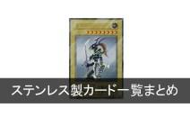 【遊戯王】ステンレス製カード一覧まとめ【相場や買取価格も紹介】