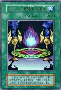 カオスー黒魔術の儀式