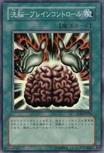 洗脳ーブレイン・コントロール