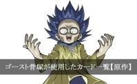 【遊戯王】ゴースト骨塚が使用したカード一覧まとめ【デッキ】