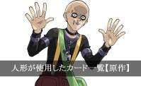 【遊戯王】人形(マリク)が使用したカード一覧まとめ【デッキ】