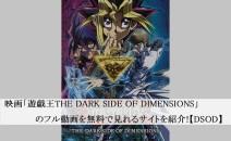 映画「遊戯王THE DARK SIDE OF DIMENSIONS」のフル動画を無料で見れるサイトを紹介!【DSOD】