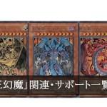 【画像付き】三幻魔の関連・サポートカード一覧まとめ【遊戯王】