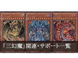 三幻魔 関連・サポートカード一覧
