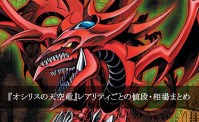 『オシリスの天空竜』レアリティごとの値段・相場まとめ【遊戯王カード】