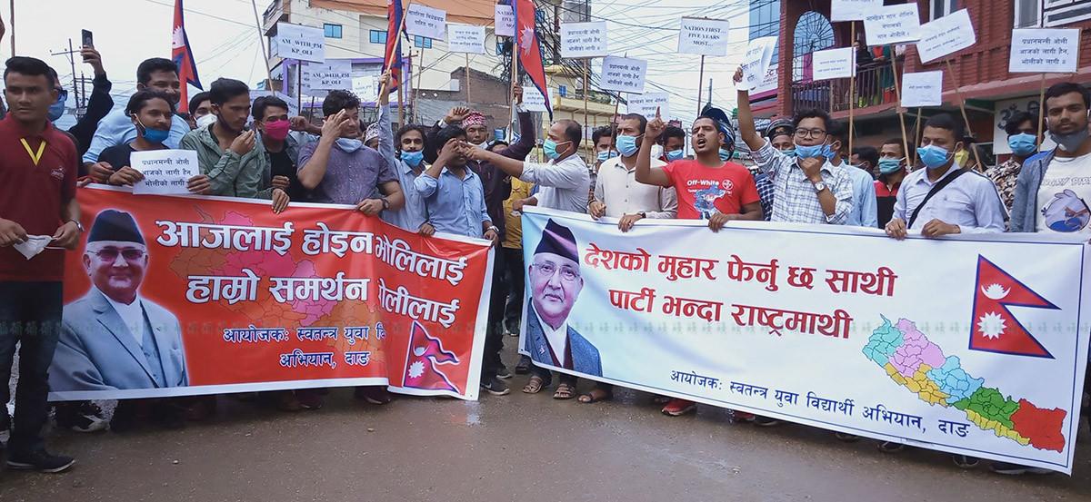 प्रधानमन्त्री केपी शर्मा ओलीको समर्थनमा नेपाल कम्युनिष्ट पार्टी नेकपाका नेता तथा कार्यकर्ताले बुधबार घोराहीमा प्रदर्शन गरे