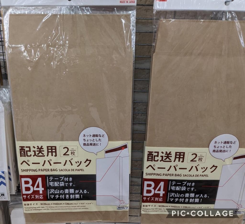ダイソー 配送用ペーパーバッグ B4サイズ 2枚