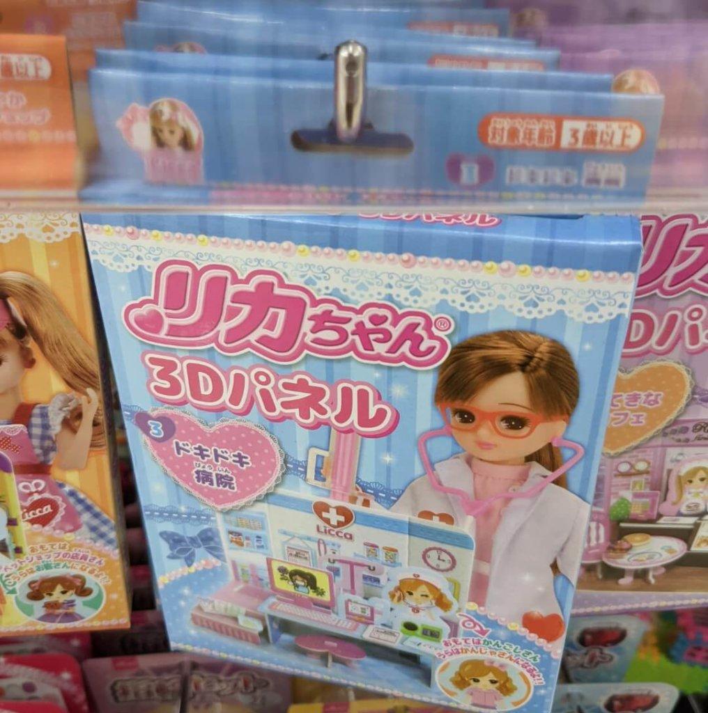 ダイソー リカちゃん3D パネル ドキドキ病院