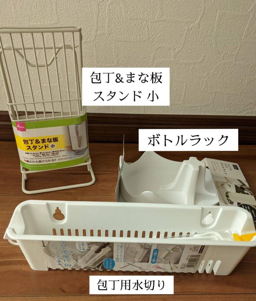 ダイソー 包丁&まな板スタンド(小)、ボトルラック、包丁用水切り