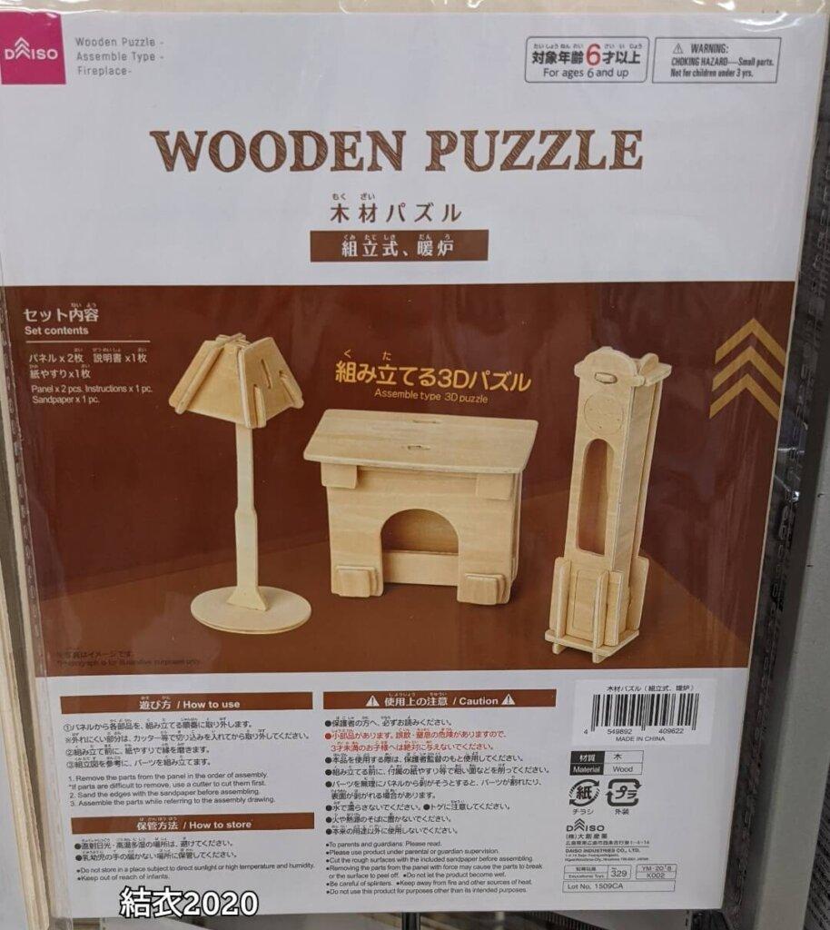 ダイソー 木材パズル 組立式 暖炉