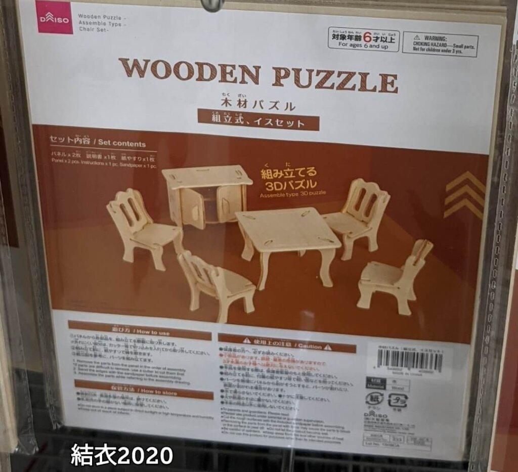 ダイソー 木材パズル 組立式、イスセット