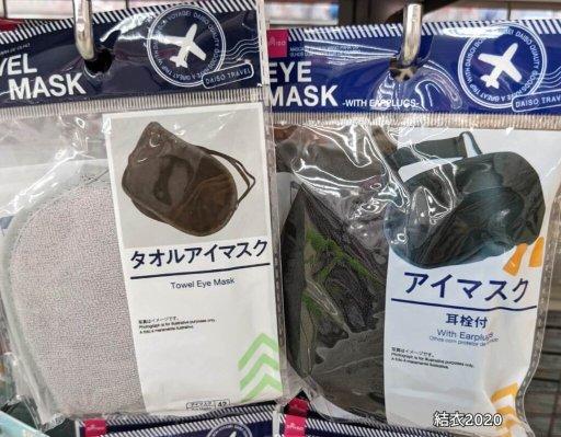ダイソー タオルアイマスク、アイマスク(耳栓付)