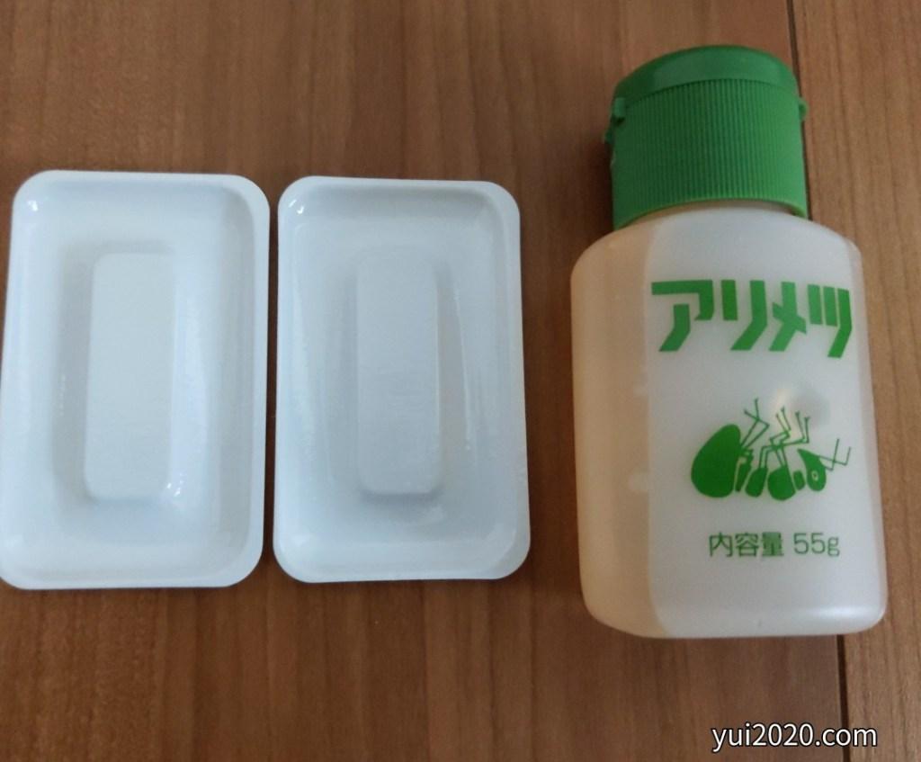 アリメツと小皿2枚
