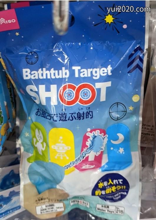 ダイソー お風呂で遊ぶ射的