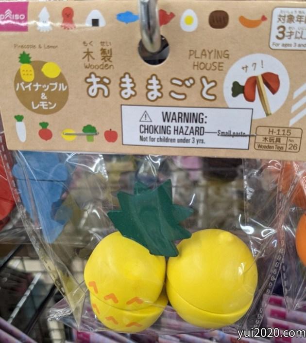 ダイソー 木製おままごと パイナップル&レモン