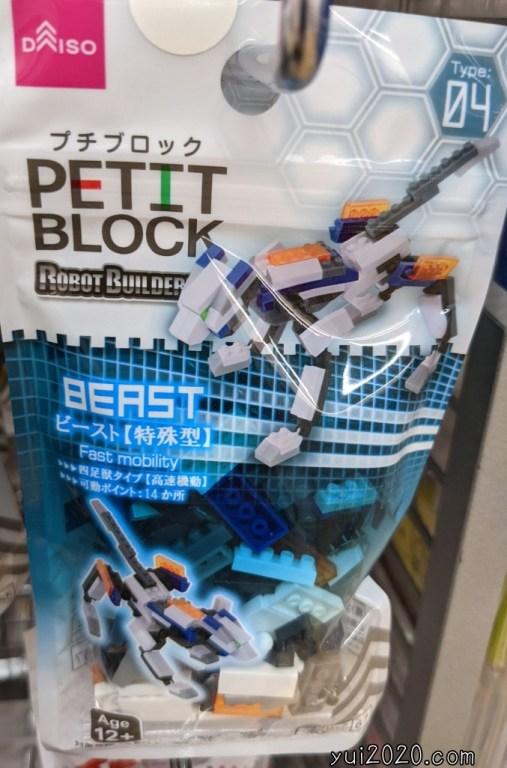 ダイソー プチブロック ビースト【特殊型】