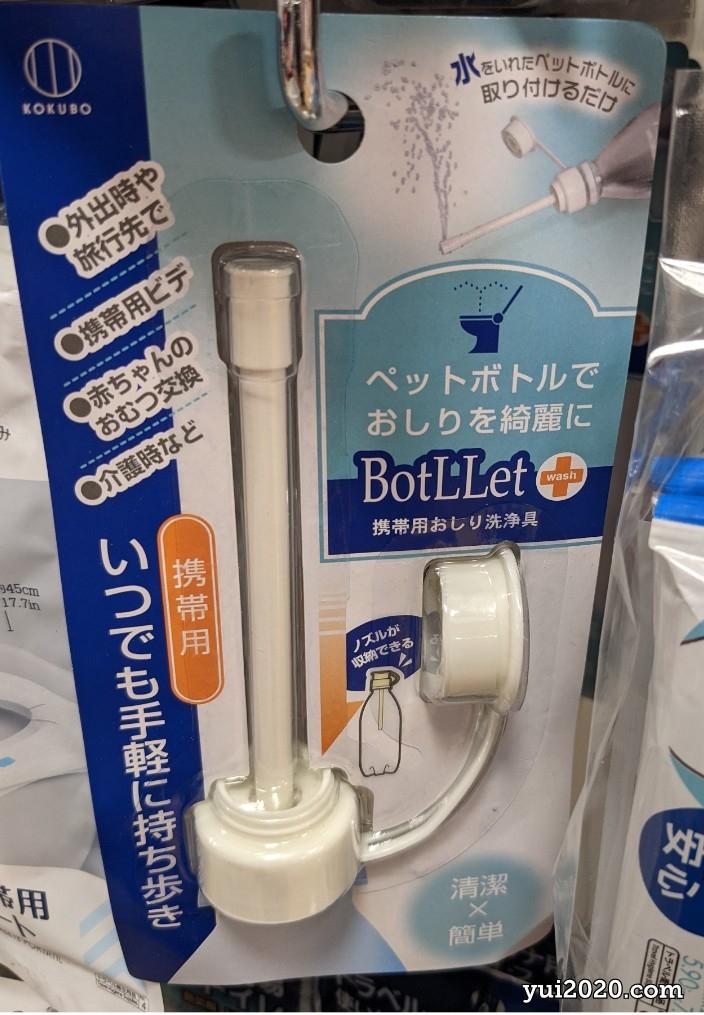 ダイソー 携帯用おしり洗浄具