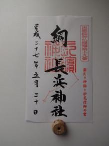 goshuin19