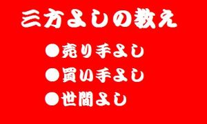sanyoshi