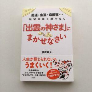 shimizubon2