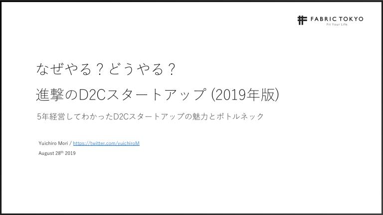 なぜやる?どうやる?進撃のD2Cスタートアップ (2016年版) title