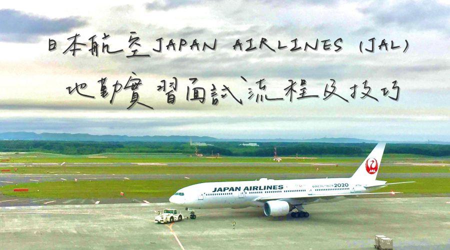 日本航空JAL面試流程
