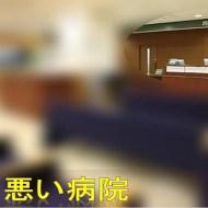 よい病院、悪い病院