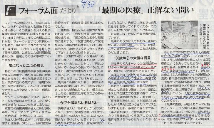 2016年4月30日、朝日朝刊「フォーラム」面より