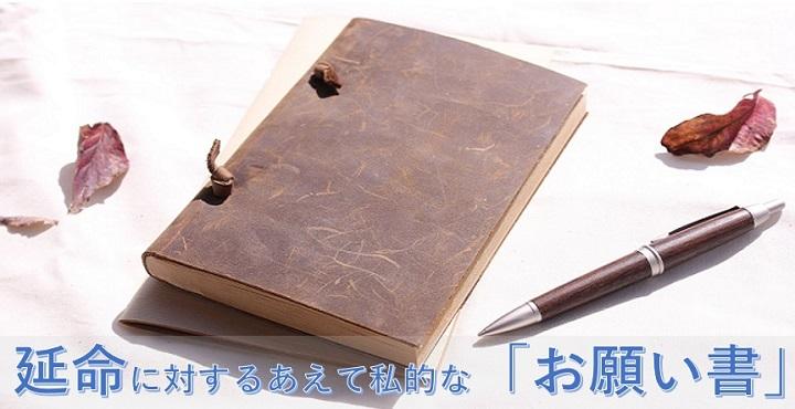「□◆延命お願い書