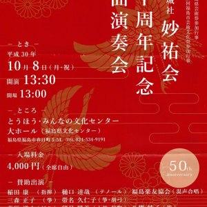 箏曲宮城社妙祐会五十周年記念箏曲演奏会