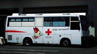 献血車はくあい1号