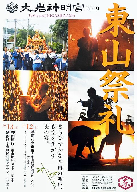 令和元年の東山祭礼ポスター