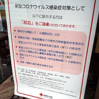献血センターの新型コロナウイルス感染防止対策