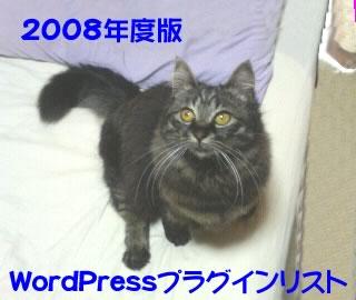 2008年度版WordPressプラグインリスト