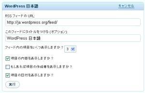 ダッシュボードで設定を変更。クリックで拡大。
