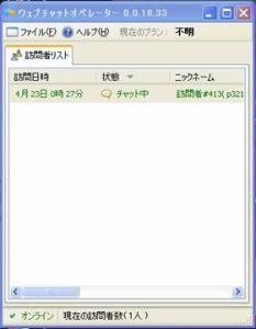 クライアントソフト
