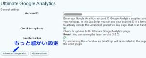 Ultimate Google Analytics設定画面