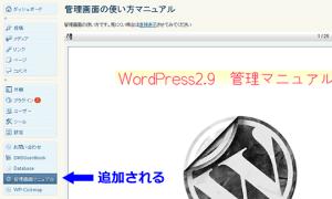 WP 2.9 管理画面マニュアル