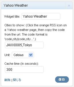Yahoo Weather ウィジェット管理画面