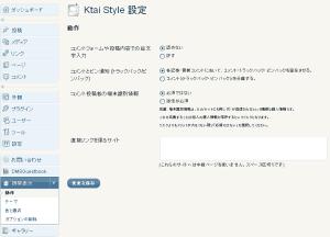 Ktai Style 設定画面