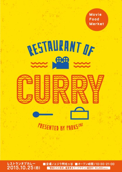 RESTAURANT OF CURRY