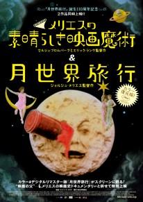 21:15〜「メリエスの素晴らしき映画魔術&月世界旅行